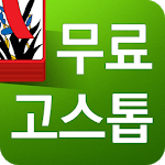 무료 고스톱(Gostop Free) for pc icon