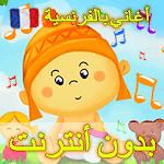 أغاني الأطفال بالفرنسية مع الكلمات بدون أنترنت icon