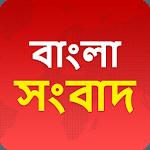 Bangla News - বাংলা সংবাদ icon