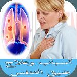 أسباب وعلاج ضيق التنفس icon