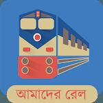 Amader Rail (আমাদের রেল) APK icon