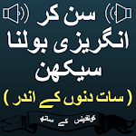 Learn Spoken English with Urdu - Urdu to English APK icon