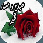صور صباح ومساء الخير متحركة icon