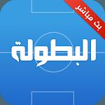 البطولة - مباريات اليوم | Elbotola icon