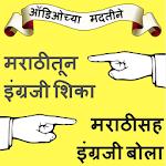 Marathi to English Speaking: English from Marathi icon
