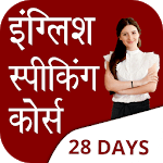 English Speaking Course 28 day icon