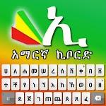 Amharic Keyboard - Ethiopic Amharic Keyboard for PC - Free Download