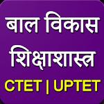 Bal Vikas - Shiksha Shastra in Hindi CTET - UPTET icon