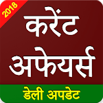 Current Affairs - 2018 Daily Update APK icon