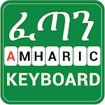Fast Amharic Keyboard-English to Amharic Typing icon