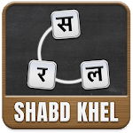 Shabd Khel - Indian Word Game icon