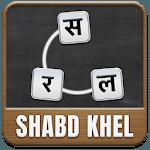 Shabd Khel - Indian Word Game icon