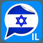 מדבקות ישראל icon