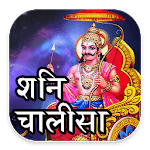 Shani Chalisa Aarti And Mantra With Audio Lyrics APK icon