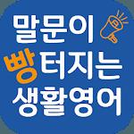 말문이 빵터지는 생활영어 -  영어회화, 무료영어, 기초영어, 기초영단어, 영어팝송 APK icon