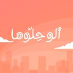 Alo Hellooha - ألو حلوها icon