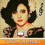 حميرا بدون انترنت 🇮🇷 Homayra music icon