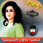 جديد اهنك حميرا بدون نت - Homayra New Music icon