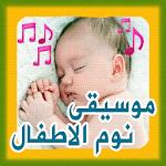 Aghani al atfal - تهاليل النوم للصغار icon