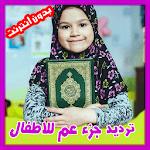 جزء عم مع ترديد الأطفال - Quran Juz Amma icon
