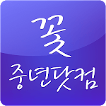 꽃중년닷컴-중년만남 & 중년데이트 (이성친구부터 등산,골프친구까지) icon