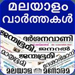 Malayalam News All Newspapers icon