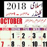 Urdu Calendar 2019 - Hijri Islamic Calendar 2019 icon