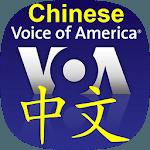 VOA Chinese News | 美国之音中文新闻 icon