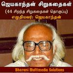 ஜெயகாந்தன் சிறுகதைகள் (Jayakanthan Sirukathaigal) icon