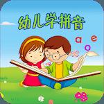 幼儿学拼音 icon