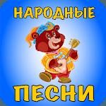 Русские народные песни для детей icon