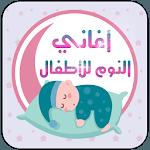 أغاني وتهاليل النوم للأطفال icon