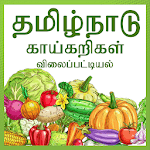 Tamilnadu Daily Market Prices icon