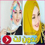 طرق لف الحجاب بدون انترنت APK icon