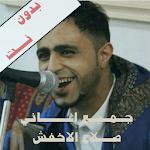 اغاني صلاح الاخفش بدون نت جميع الجلسات icon