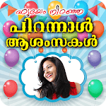 Malayalam Birthday Photo Frames Wishes icon