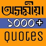 Assamese Shayari , Assamese  Quotes and Status for pc icon