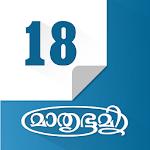 Mathrubhumi Calendar 2018 APK icon