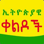 Ethiopian Amharic Jokes - ኢትዮጵያዊ ቀልዶች icon