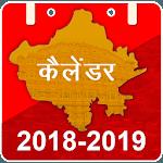 2019 Govt & Bank Calendar icon