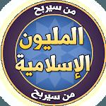 من سيربح المليون الاسلامية for pc icon