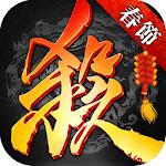 三國殺繁體版 icon