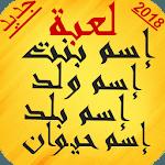 لعبة كلمة سر إسم بنت ولد حيوان بلد   icon
