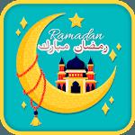 رسائل  تهنئة رمضان 2019 icon