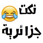 نكت جزائرية مضحكة 2018 icon