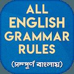 ইংরেজি গ্রামার all english grammar rules in bangla icon