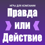 Игры для компании: Правда или Действие for pc icon