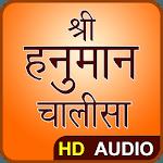 Shri Hanuman Chalisa - Hindi Audio icon