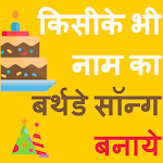 Happy Birthday songs with Name Maker icon