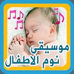 تهاليل النوم للصغار icon